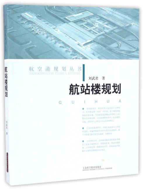 航站楼规划