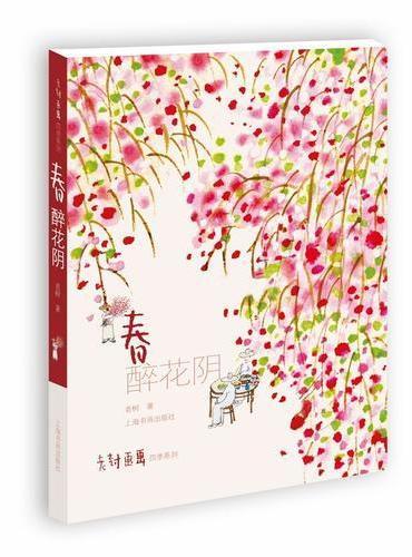 老树画画·四季系列·春---醉花阴