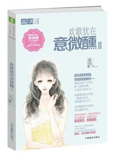 意林轻文库恋之水晶系列25--欢歌犹在意微醺Ⅱ