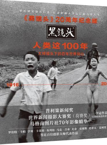 《黑镜头》20周年纪念版:人类这100年(里程碑式摄影巨作,记录影响人类命运的百件大事。马格南图片社70年影像精华,普利策新闻奖、世界新闻摄影大赛奖获奖作品。)