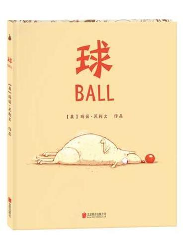 """球(荣获苏斯博士荣誉奖,是一本送给狗狗Scou的纪念之作。书只出现一个单词""""ball"""",是一本""""半""""无字书。)"""
