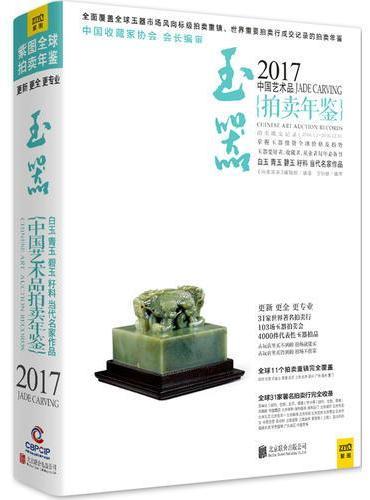 2017中国艺术品拍卖年鉴 玉器