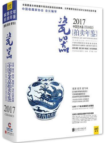 2017中国艺术品拍卖年鉴 瓷器