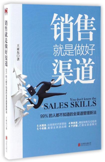 销售就是做好渠道:99%的人的都不知道的渠道管理新法