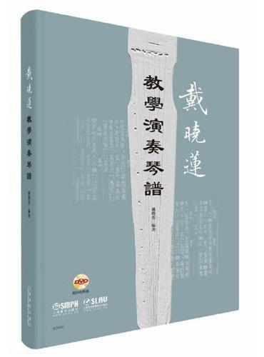 戴晓莲教学演奏琴谱 附DVD两张