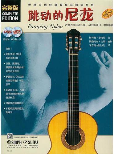 跳动的尼龙(完整版)---世界吉他经典教程与曲集系列