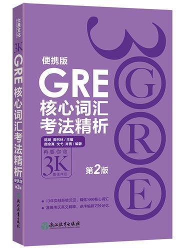 新东方 GRE核心词汇考法精析:便携版(第2版)