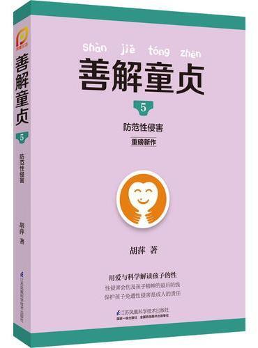 善解童贞5:防范性侵害(凤凰生活)