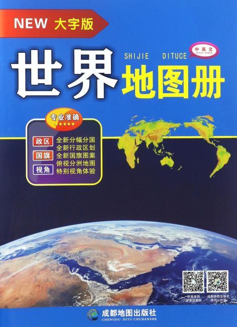 世界地图册(大字版)