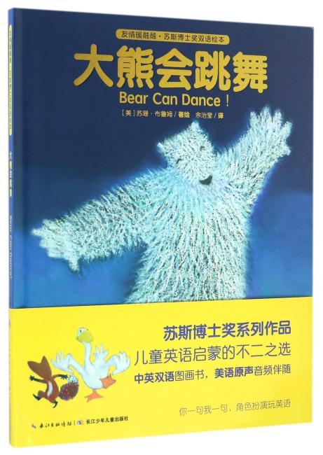 友情暖融融·苏斯博士奖双语绘本:大熊会跳舞(精)