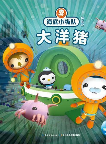 海底小纵队探险记(21-30):大洋猪