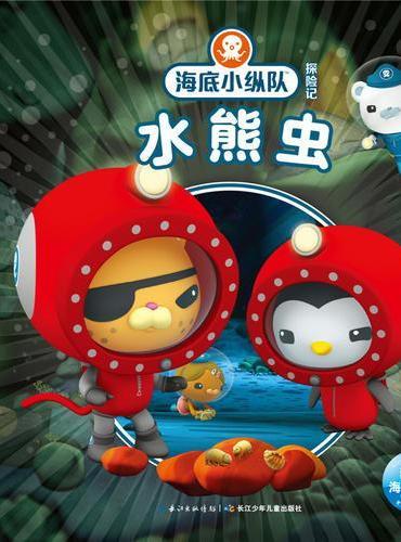 海底小纵队探险记(21-30):水熊虫