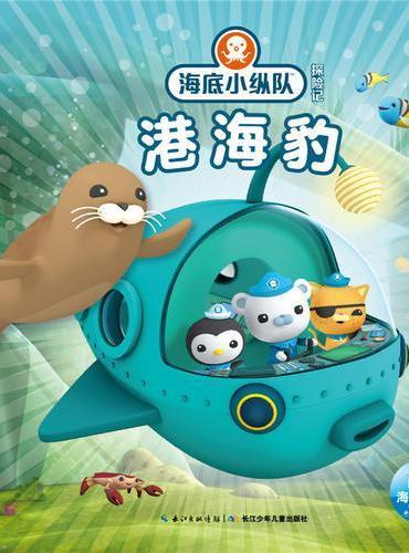 海底小纵队探险记(21-30):港海豹