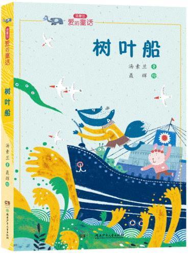 """汤素兰""""爱的童话""""系列:树叶船"""