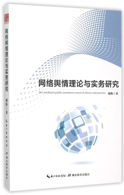 网络舆情理论与实务研究增补版