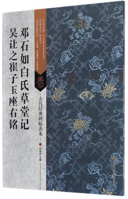 古代经典碑帖善本:邓石如白氏草堂记/吴让之崔子玉座右铭
