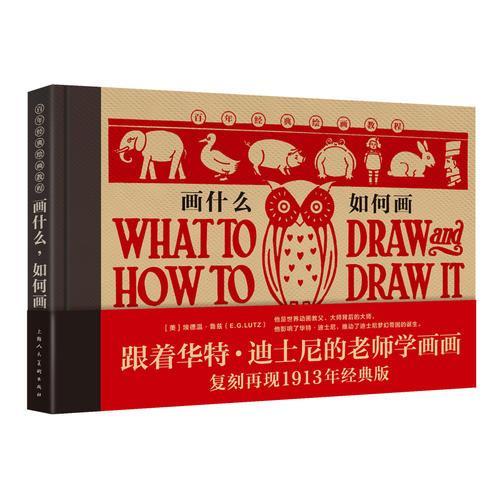 画什么,如何画(百年经典绘画教程)