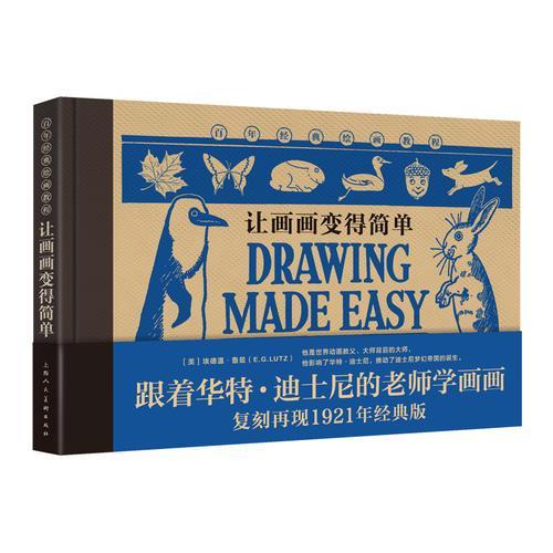 让画画变得简单(百年经典绘画教程)