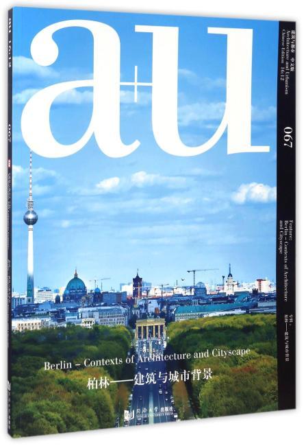 a+u建筑与都市(067):柏林——建筑与城市背景