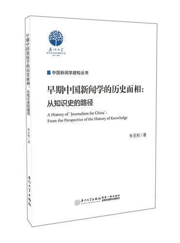 早期中国新闻学的历史面相:从知识史的路径