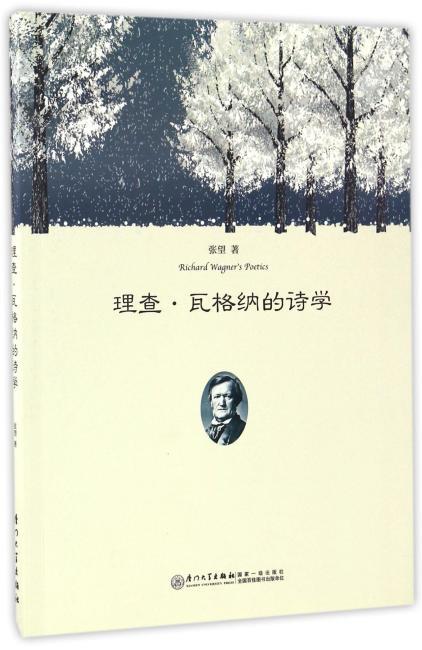 理查·瓦格纳的诗学