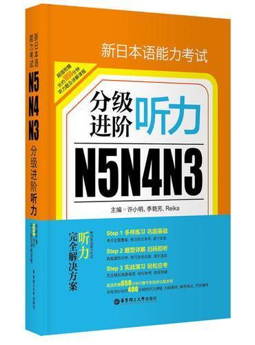 新日本语能力考试N5N4N3分级进阶.听力(附赠音频下载)