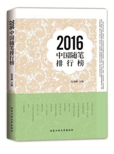 2016中国随笔排行榜