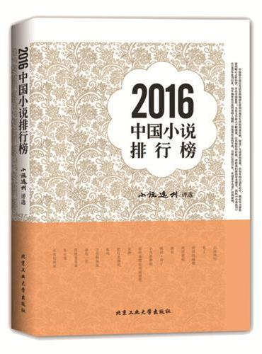 2016中国小说排行榜