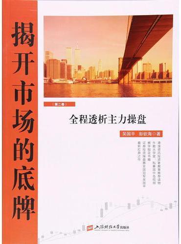 揭开市场的底牌(第二卷)——全程透析主力操盘