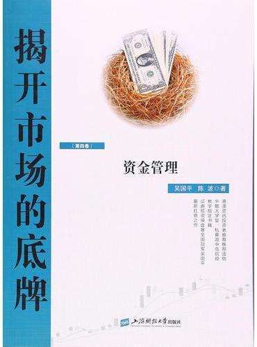 揭开市场的底牌(第四卷):资金管理