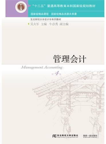 管理会计(第4版)