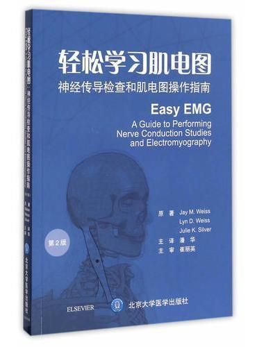 轻松学习肌电图(第2版)