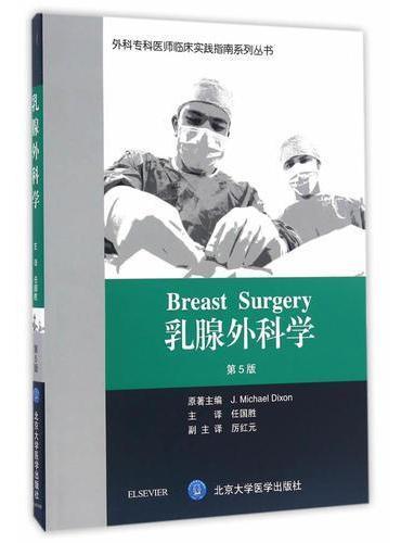 乳腺外科学
