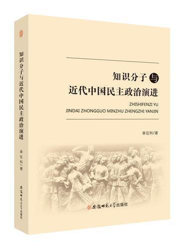 知识分子与近代中国民主政治演进