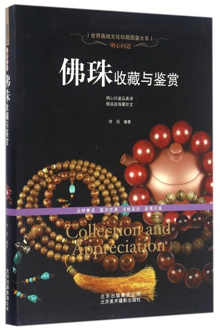 明心问道:佛珠收藏与鉴赏