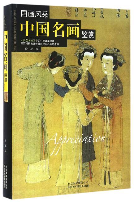 国画风采:中国名画鉴赏