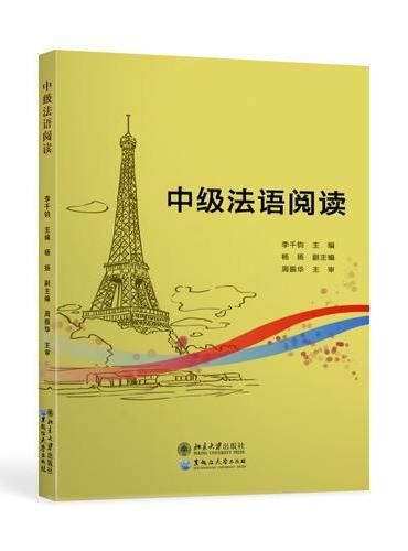 中级法语阅读