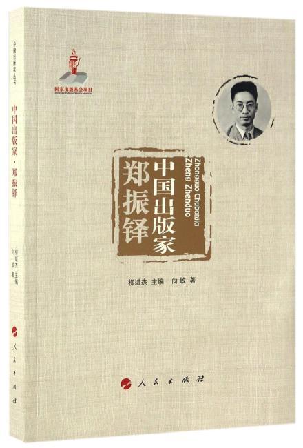 中国出版家·郑振铎(中国出版家丛书 )