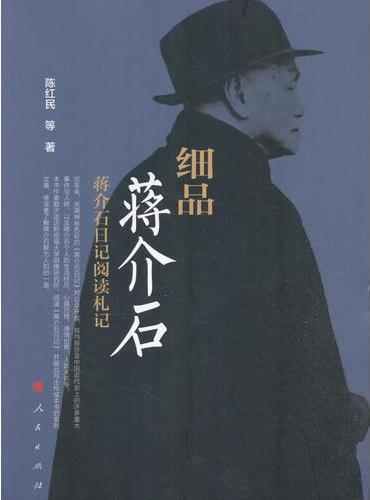 细品蒋介石——蒋介石日记阅读札记