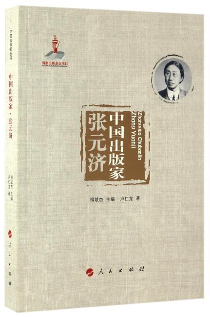 中国出版家·张元济(中国出版家丛书 )