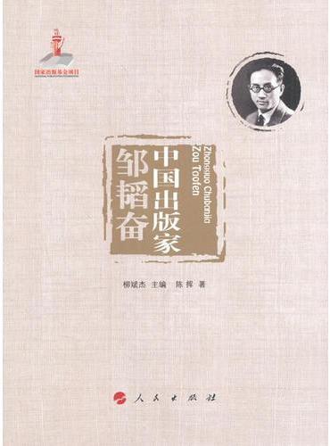 中国出版家·邹韬奋(中国出版家丛书 )