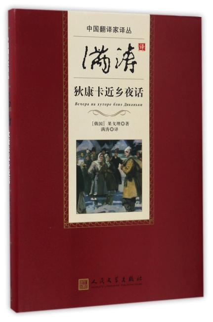 中国翻译家译丛:满涛译狄康卡近乡夜话