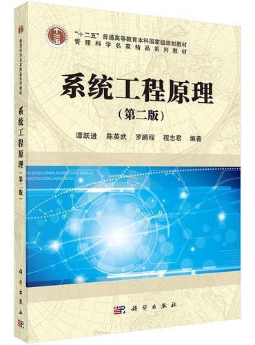 系统工程原理(第二版)