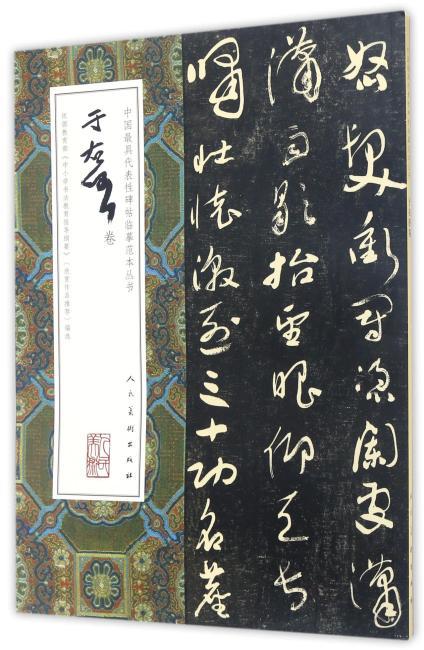 中国最具代表性碑帖临摹范本丛书·于右任卷