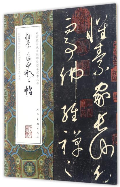 中国最具代表性碑帖临摹范本丛书·怀素自叙帖