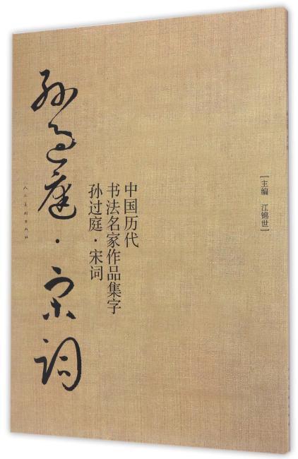 中国历代书法名家作品集字·孙过庭·宋词