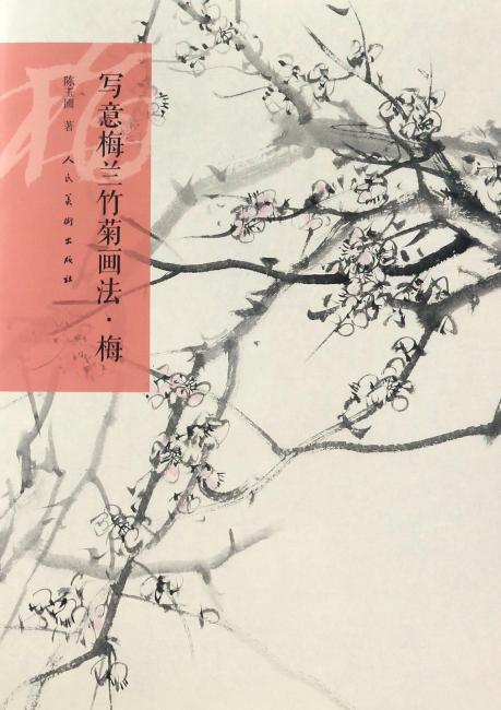 写意梅兰竹菊画法·梅