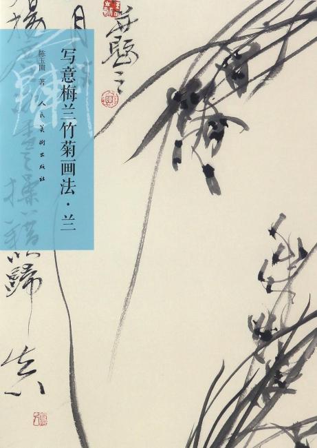 写意梅兰竹菊画法·兰