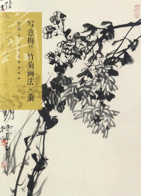 写意梅兰竹菊画法·菊