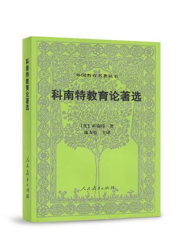 外国教育名著丛书·科南特教育论著选(第二版)